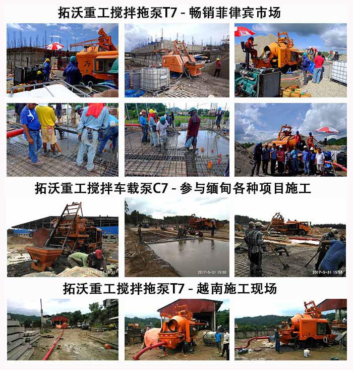 混凝土输送泵热销海外